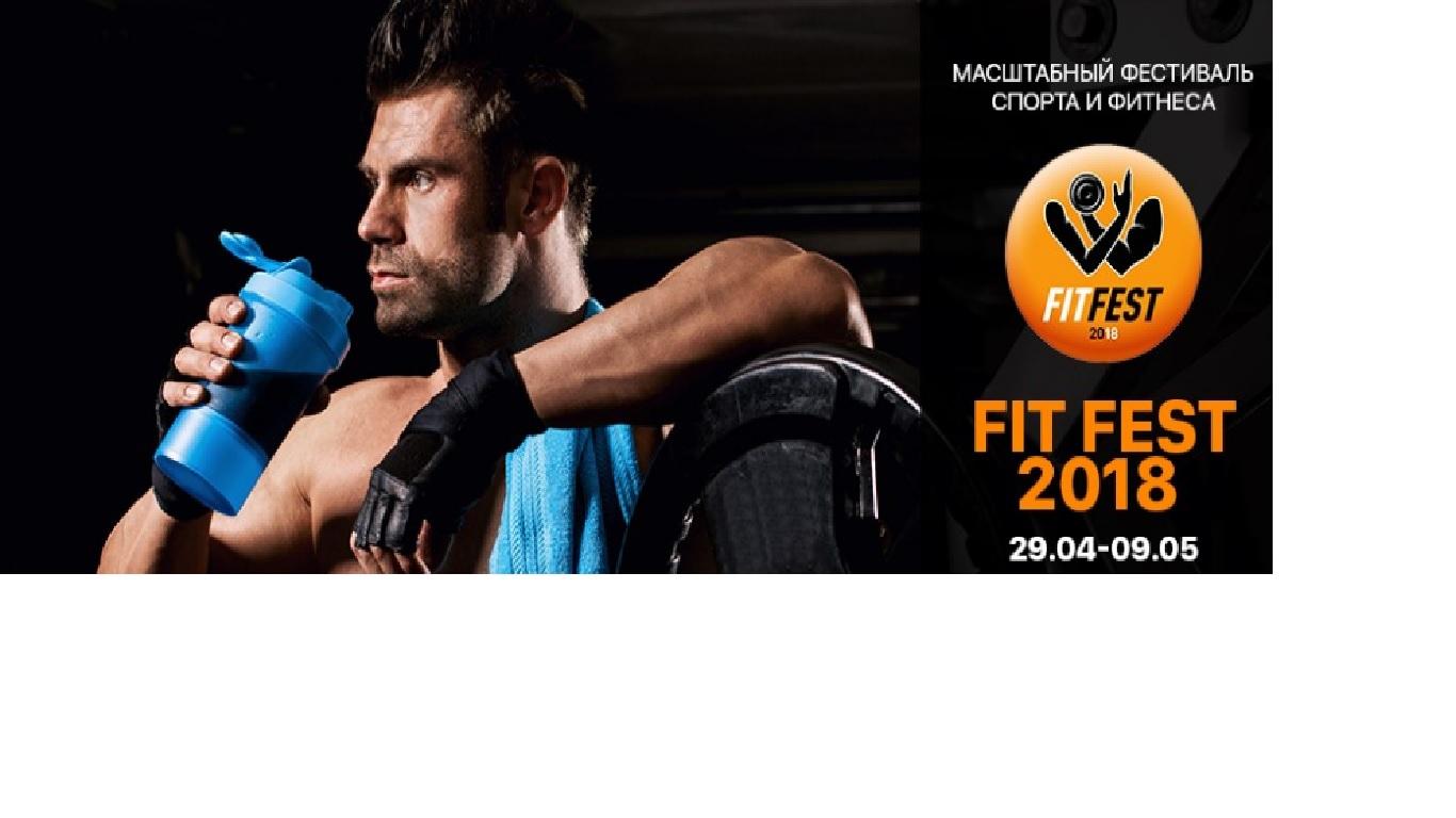 Масштабный фестиваль фитнеса и спорта
